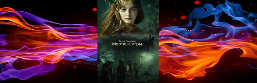 ЕЛЕНА ЗВЕЗДНАЯ МЕРТВЫЕ ИГРЫ-2