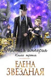 Темная империя 3