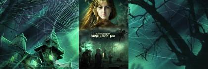 mertvye-igry22