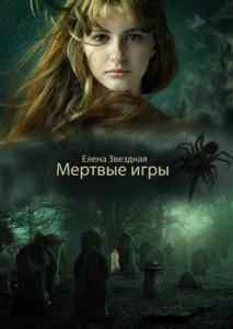 mertvye-igry